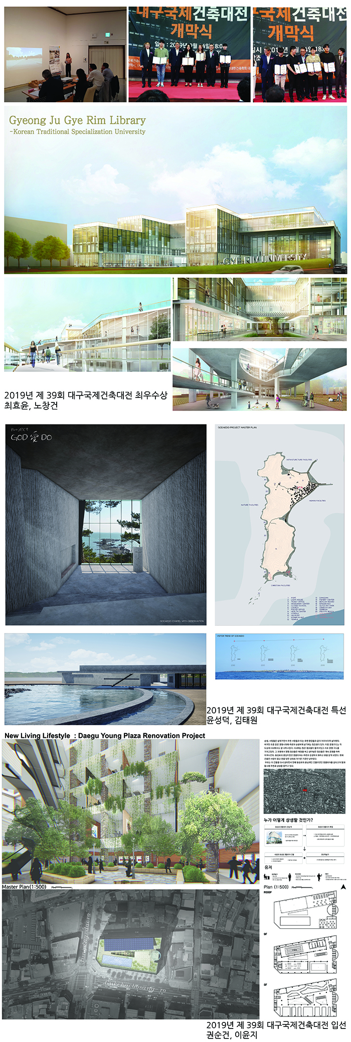 2019 39th Daegu International Architecture Competition_2nd, 4th Prize 대표이미지